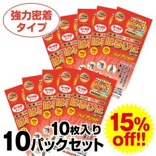 はるぴたシート<br>【強力密着タイプ】10パック(100枚)セット