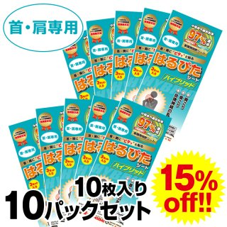 はるぴたシート<br>【首肩用】10パック(100枚)セット