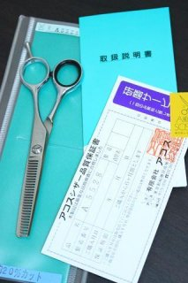 【新品】アコスシザー A5528 5.5インチ セニング メガネハンドル 28目U溝 約20% 真空焼入れサブゼロ処理済品