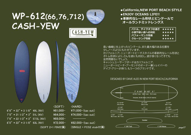 WATER RAMPAGE/ CASH-YEW6.6 SOFT BOTTOM