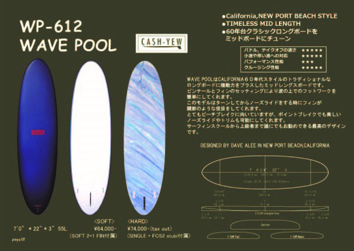 WATER RAMPAGE/ CASH-YEW7.0WAVE POOL SOFT BOTTOM