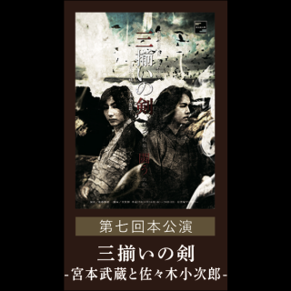 第7回本公演『三揃いの剣 -宮本武蔵と佐々木小次郎-』
