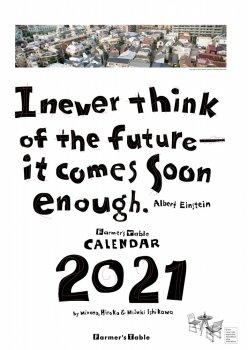 2020年ファーマーズテーブルのカレンダー