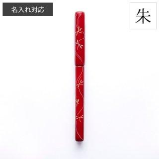 天然竹蒔絵筆ぺん とんぼ