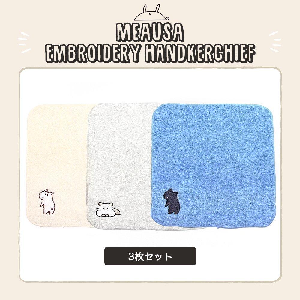 めあうさ刺繍ハンカチタオル(3枚セット)