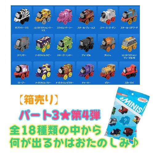 【箱売り】ミニミニトーマス3 第4弾(全18種類) 1箱(24個入り)DFJ15 TO