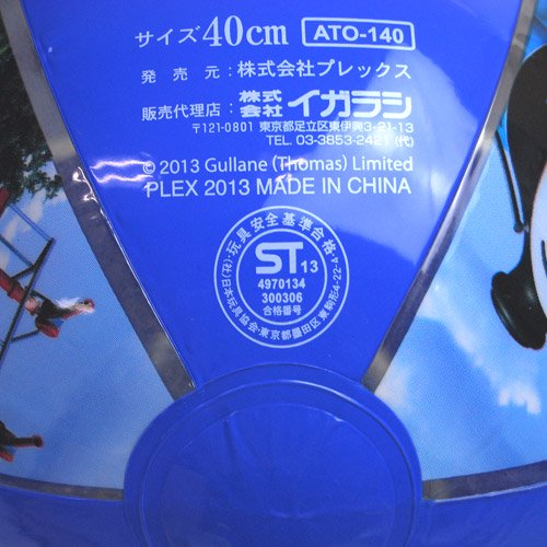 ピングー 40cmビーチボール ATO-140 TO