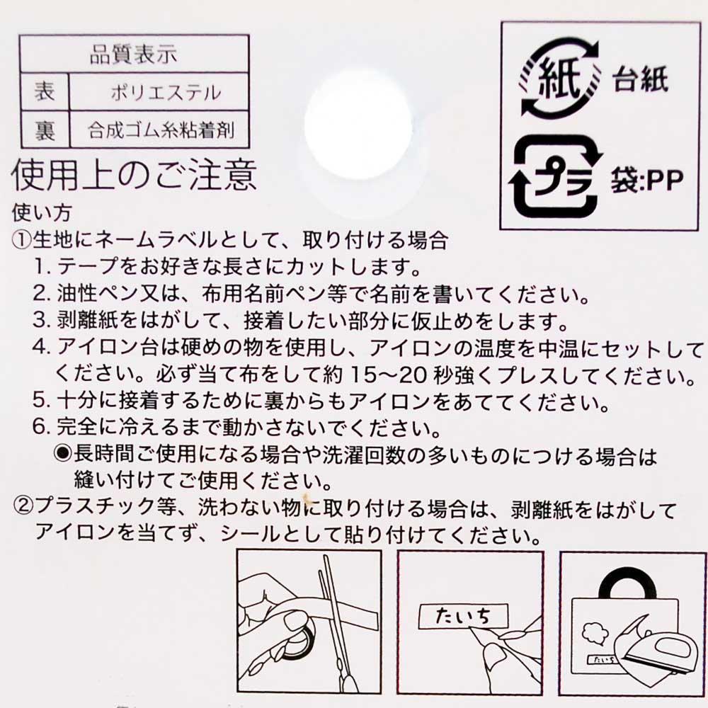 ピングー トーマスファンシーネームテープ TFT001 TO