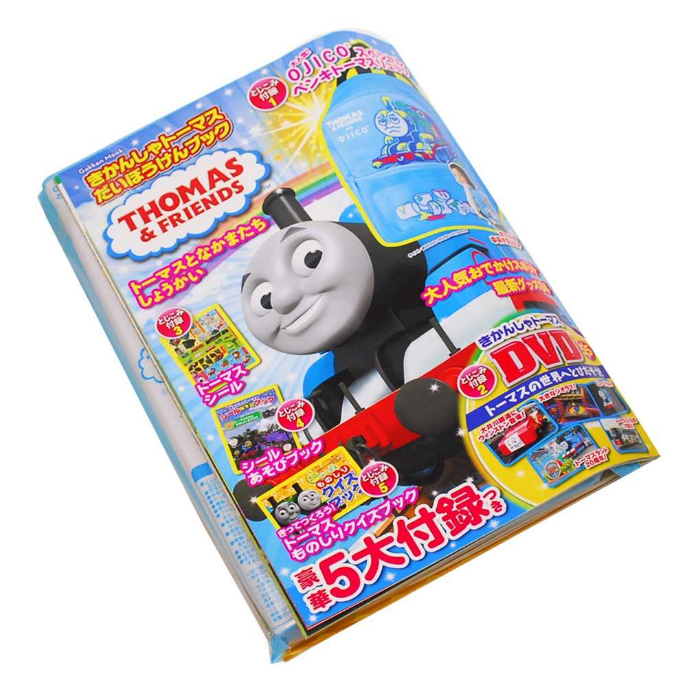 ピングー 【学研MOOK】きかんしゃトーマスだいぼうけんブック  TO