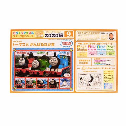 ピングー 【9ピース】ピクチュアパズル トーマスとがんばるなかま 26-917 TO