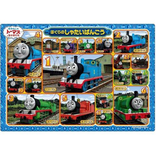 【24ピース】ピクチュアパズル(ぼくらのしゃたいばんごう) 26-35 TO