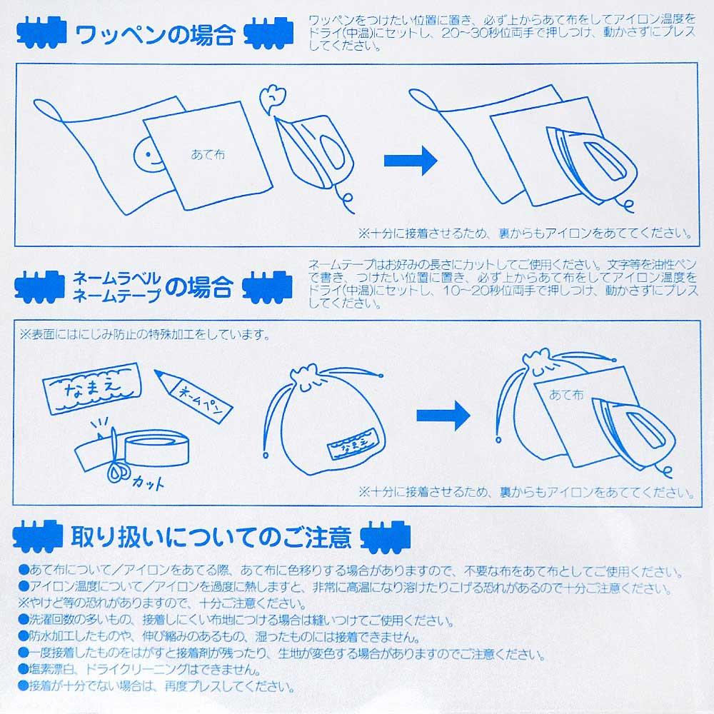 ピングー ししゅうワッペン&ネームラベル&ネームテープ WN-2 TO