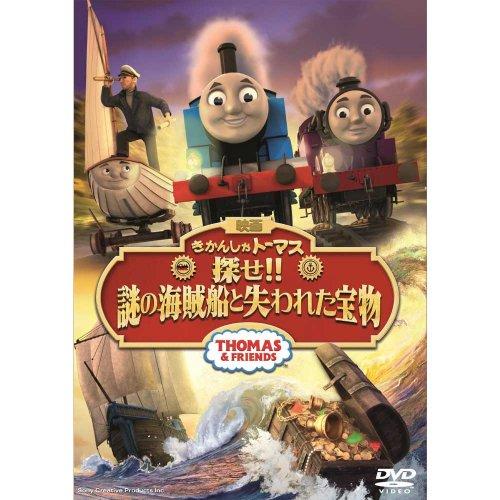 DVD 【劇場版】 きかんしゃトーマス 探せ!!謎の海賊船と失われた宝物TDV-26250D TO