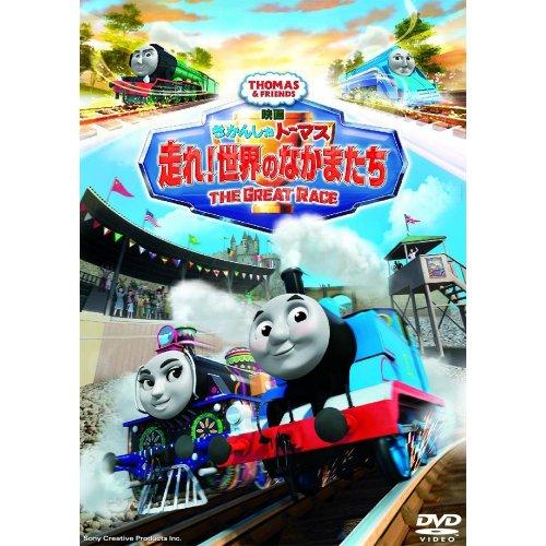 DVD【劇場版】映画「きかんしゃトーマス 走れ! 世界のなかまたち」 TO