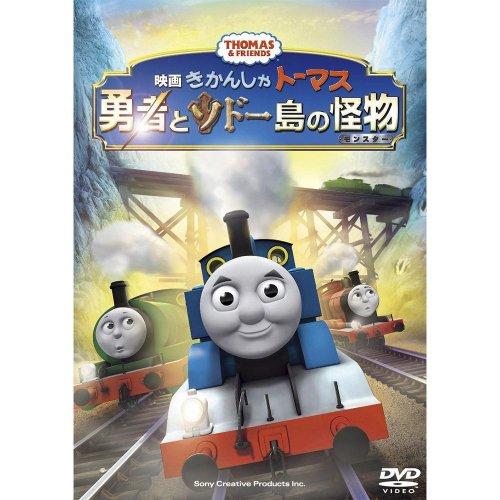 【DVD】映画「きかんしゃトーマス 勇者とソドー島の怪物」  TO