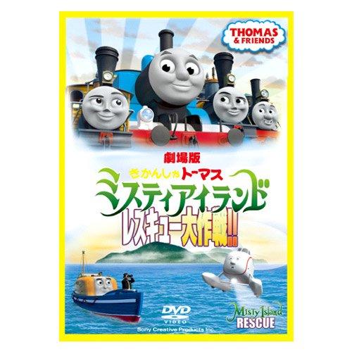 DVD 【劇場版】 映画「ミスティアイランド レスキュー大作戦!!」 TO