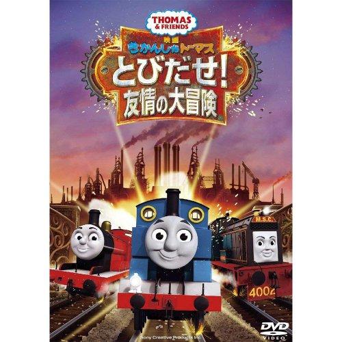 【DVD】映画 きかんしゃトーマス とびだせ!友情の大冒険 TDV28304D TO