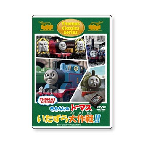 DVD 【クラシックシリーズ】「トーマスのいたずら大作戦!!」 TO
