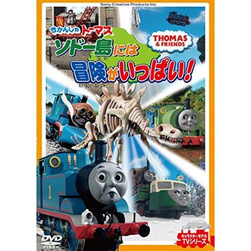 DVD 「ソドー島には冒険がいっぱい!」FT63186 TO