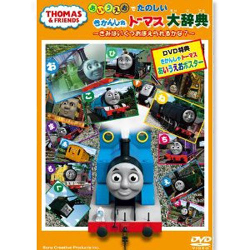DVD 「あいうえお」 でたのしい きかんしゃトーマス大辞典〜きみはいくつおぼえられるかな?〜 TO