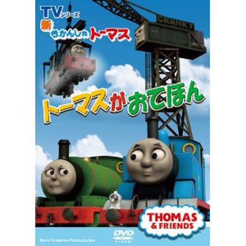 DVD きかんしゃトーマス新TVシリーズ Series14 『トーマスがおてほん』 TO