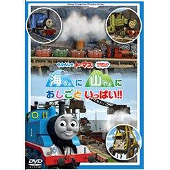 DVD 「海に山に おしごといっぱい!!」 FT63181 TO