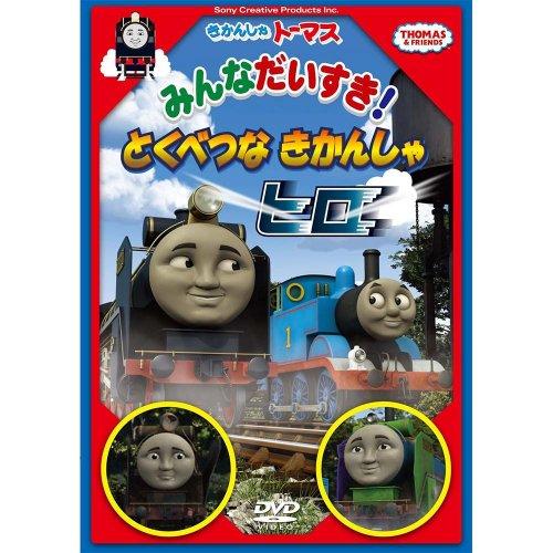【DVD】きかんしゃトーマス みんなだいすき!とくべつなきかんしゃヒロ FT-63212 TO