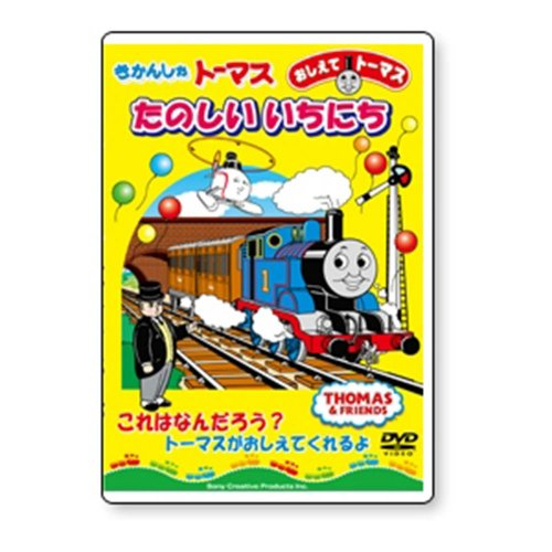 DVD 「おしえてトーマス きかんしゃトーマス たのしいいちにち」 TO