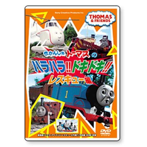 DVD 「きかんしゃトーマスのハラハラ!!ドキドキ!!レスキュー編」 TO
