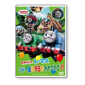 DVD 「ソドー島は今日も大騒ぎ」 TO