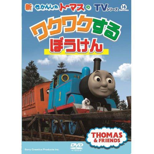 DVD きかんしゃトーマス新TVシリーズ Series14 『トーマスのワクワクするぼうけん』 FT-63047 TO