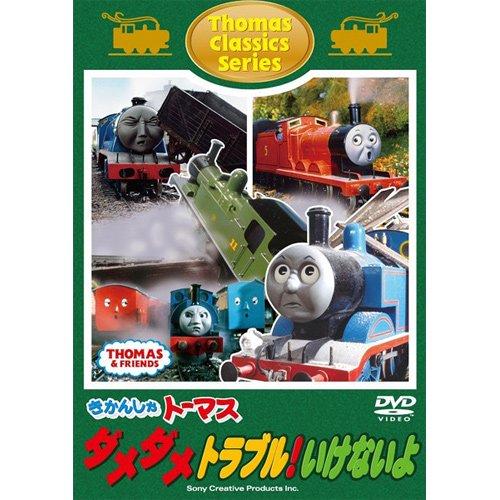 DVD 【クラシックシリーズ】 「ダメダメ トラブル!いけないよ」 FT63179 TO