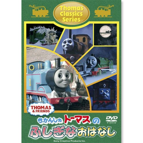 DVD 【クラシックシリーズ】 「トーマスのふしぎなおはなし」 TO