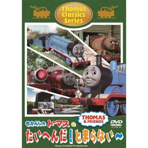 DVD 【クラシックシリーズ】 「たいへんだ!とまらない〜」 TO