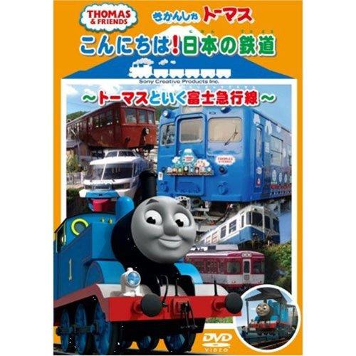 DVD 「こんにちは!日本の鉄道」〜トーマスと行く富士急行線〜 TO