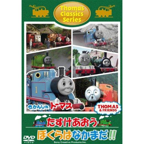 DVD 【クラシックシリーズ】 「たすけあおう ぼくらはなかまだ!!」 FT63168 TO