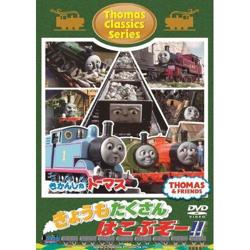 DVD 【クラシックシリーズ】 「きょうもたくさんはこぶぞー!!」 FT63169 TO