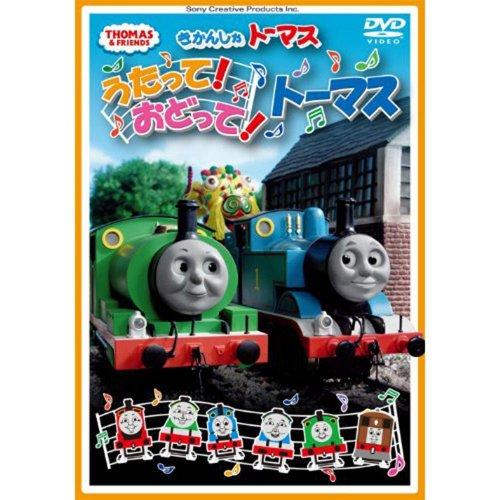 DVD 「うたって!おどって!トーマス」FT63092 TO