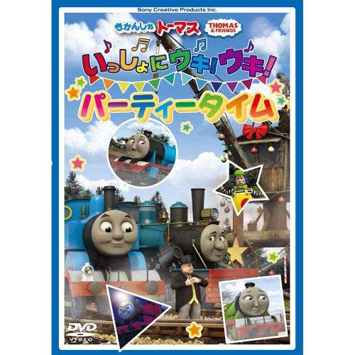 【DVD】きかんしゃトーマス いっしょにウキ!ウキ! パーティータイム FT-63210 TO