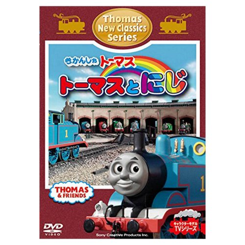 DVD【新クラシックシリーズ】トーマスとにじ FT-63197 TO
