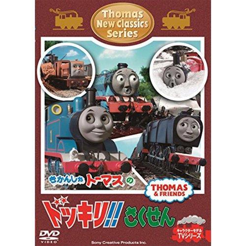 DVD 【クラシックシリーズ】「きかんしゃトーマスのドッキリ!!さくせん」 FT63189 TO