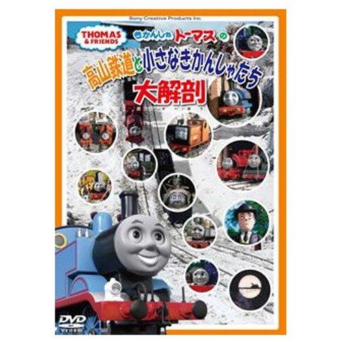 DVD 「きかんしゃトーマスの高山鉄道と小さなきかんしゃたち大解剖」 TO