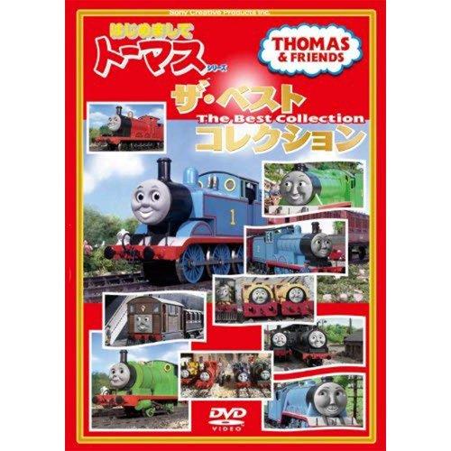 DVD はじめましてトーマスシリーズ 『ザ・ベストコレクション』 TO