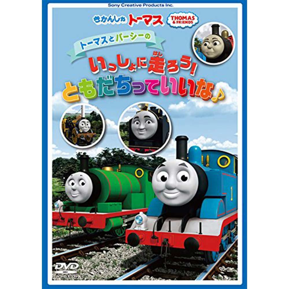 ピングー DVD 「トーマスとパーシーのいっしょに走ろう!ともだちっていいな♪」 FT63191 TO