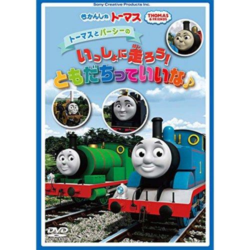 DVD 「トーマスとパーシーのいっしょに走ろう!ともだちっていいな♪」 FT63191 TO