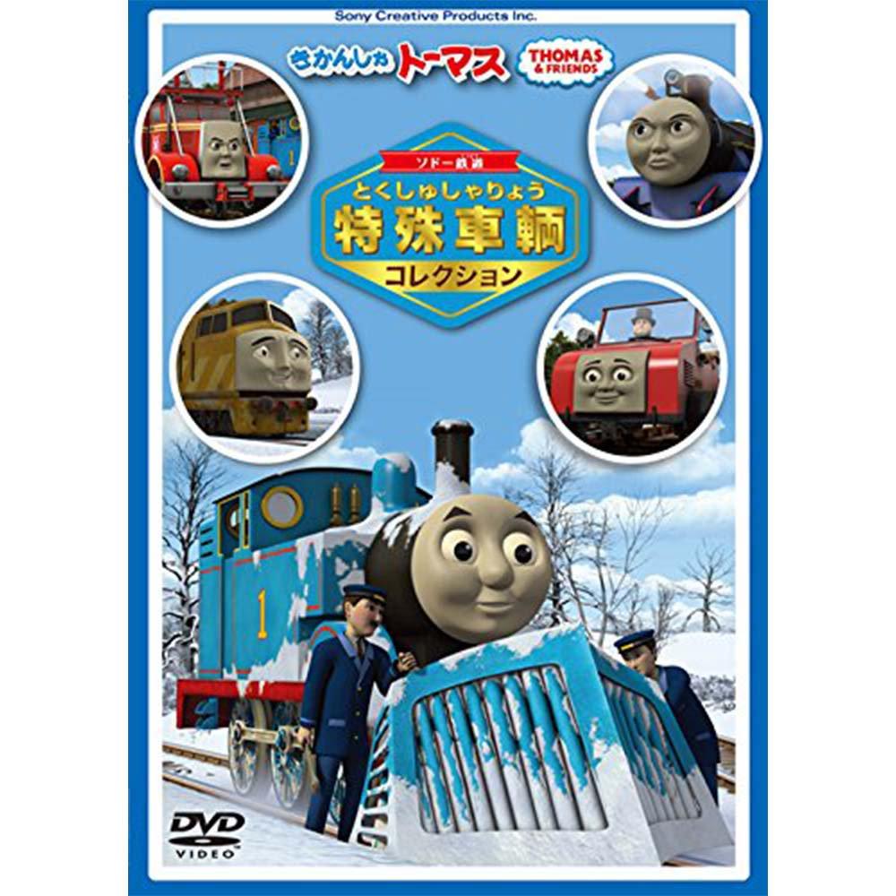 DVD 「きかんしゃトーマス ソドー鉄道特殊車輌コレクション」 FT63190 TO グッズ