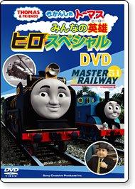 DVD 「みんなの英雄 ヒロスペシャル」 TO