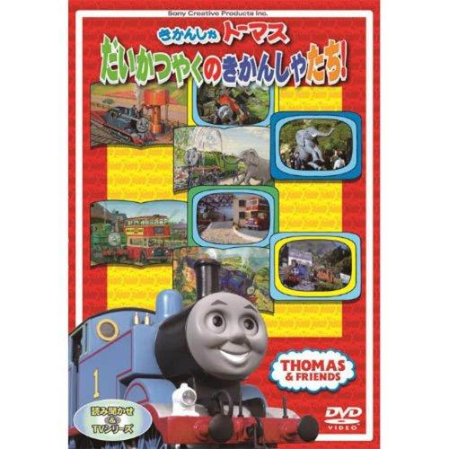 DVD 『だいかつやくのきかんしゃたち!』 TO