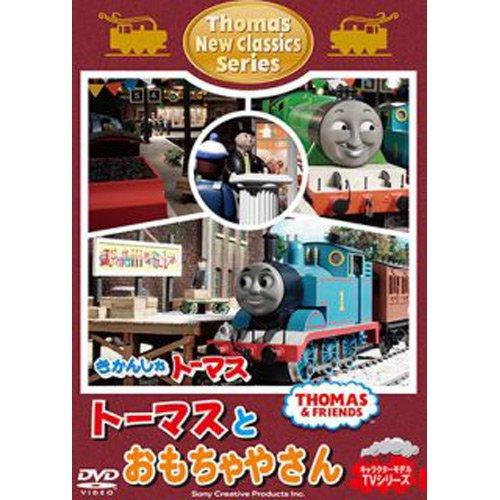 DVD【新クラシックシリーズ】トーマスとおもちゃやさん FT-63208 TO