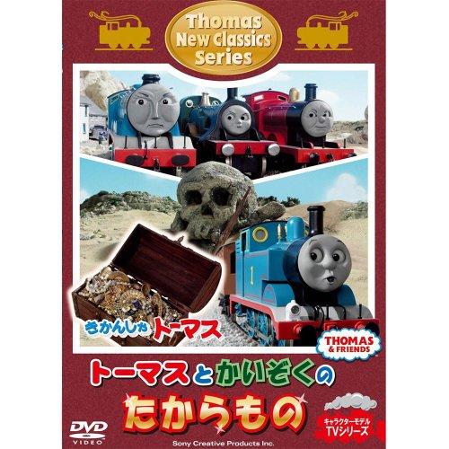 DVD【新クラシックシリーズ】トーマスとかいぞくのたからもの FT-63209 TO